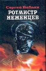 Ротмистр Неженцев