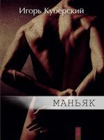 Маньяк. Сборник
