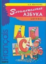 Francais lettres. Занимательная азбука. Книжка в картинках на французском языке