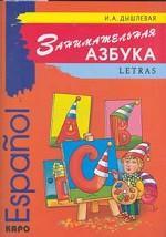 Espanol letras. Занимательная азбука. Книжка в картинках на испанском языке