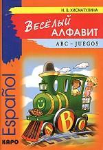 Espanol ABC - Juegos. Веселый алфавит. Игры с буквами испанского алфавита