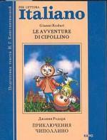 Le Avventure Di Cipollino. Приключения Чиполлино