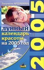 Лунный календарь красоты на 2005 год