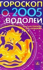 Водолей. Гороскоп 2005