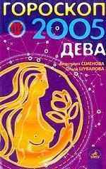 Дева. Гороскоп 2005