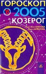 Козерог. Гороскоп 2005