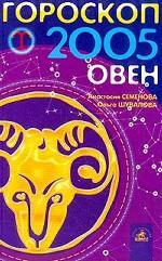 Овен. Гороскоп 2005