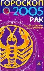 Рак. Гороскоп 2005