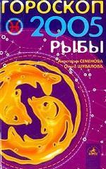 Рыбы. Гороскоп. 2005