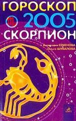 Скорпион. Гороскоп 2005