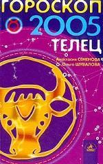 Телец. Гороскоп 2005