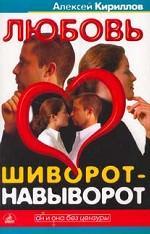 Любовь шиворот-навыворот