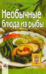 Необычные блюда из рыбы: Более 300 оригинальных рецептов