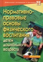 Нормативно-правовые основы физического воспитания детей дошкольного возраста : пособие