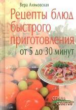 Рецепты блюд быстрого приготовления: от 5 до 30 минут