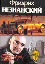 Славянский кокаин