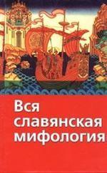 Вся славянская мифология