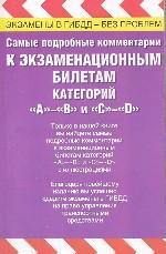 """Самые подробные коментарии к экзаменационным билетам категорий """"А""""-""""В"""" и """"С-""""Д"""""""