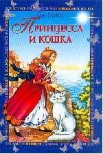 Принцесса и кошка