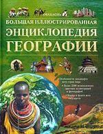 Большая иллюстрированная энциклопедия географии