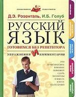 Русский язык. Готовимся без репетитора