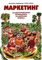 Маркетинг. Иллюстрированный путеводитель по джунглям бизнеса