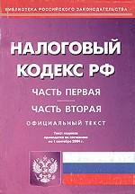Налоговый кодекс Российской Федерации. Части 1, 2. Официальный текст
