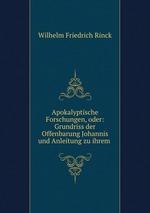 Apokalyptische Forschungen, oder: Grundriss der Offenbarung Johannis und Anleitung zu ihrem