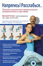 Напрягись! Расслабься. .. Техника мышечной гармонизации позвоночника и суставов (+ CD-ROM)