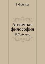Античная философия.. В.Ф.Асмус