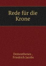 Die Reden des Аeschines und Demosthenes uber die Krone читать