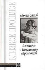 Михаил Соколов в переписке и воспоминаниях совр