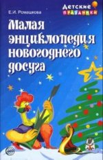 Малая энциклопедия новогоднего досуга