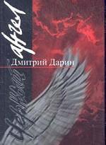 Черный ангел. Стихотворения