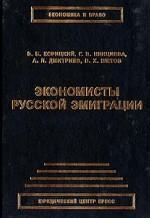 Экономисты русской эмиграции