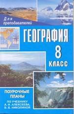 География, 8 класс. Поурочные планы по учебнику Алексеева А. И. , Николиной В. В