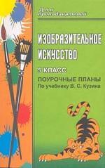 Изобразительное искусство: 5 класс: Поурочные планы по учебнику Кузина В. С