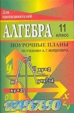 Алгебра и начала анализа. Поурочные планы по учебнику А. Г. Мордковича. 11 класс