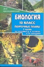 Биология. 10 класс. Поурочные планы по учебнику Беляева Д.К. Часть 1
