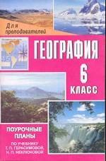География, 6 класс. Поурочные планы по учебнику Герасимовой Т. П. , Неклюковой Н. П