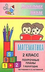Математика. 2 класс. Поурочные планы. 1 полугодие