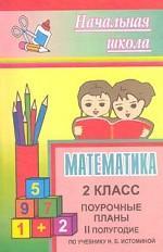 Математика. 2 класс. 2 полугодие. Поурочные планы по учебнику Н.Б. Истоминой