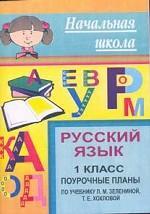 Русский язык: 1 класс: Поурочные планы по учебнику Зелениной Л.М., Хохловой Т.Е