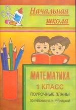 Математика. 1 класс. По учебнику В.Н. Рудницкой