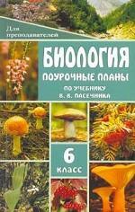 Биология. Бактерии, грибы, растения. 6 класс. Поурочные планы по учебнику Пасечника В.В
