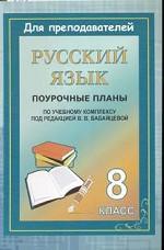 Русский язык. 8 класс: Поурочные планы по учебному комплексу