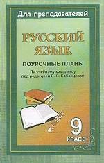 Русский язык. 9 класс. по учебнику В.В. Бабайцевой