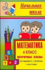 Математика. 4 класс: 1-е полугодие: Поурочные планы по учебнику Петерсон Л