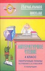 Литературное чтение: 4 класс: Поурочные планы по учебнику Кубасовой О. В.: 2-е полугодие