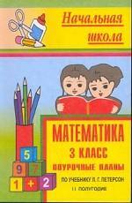 Математика. 3 класс. Поурочные планы по учебнику Л.Г. Петерсон. 2 полугодие